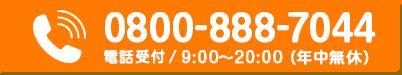 0800-888-7044